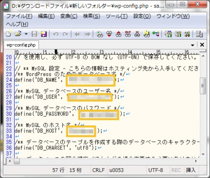wp-config.phpの編集