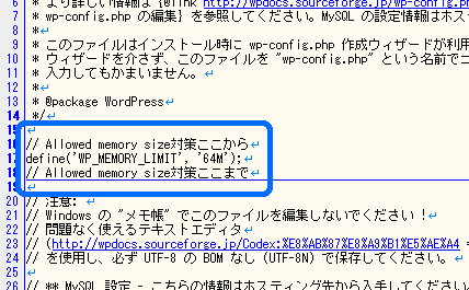 WordPressのFatal error: Allowed memory sizeエラーの修正方法