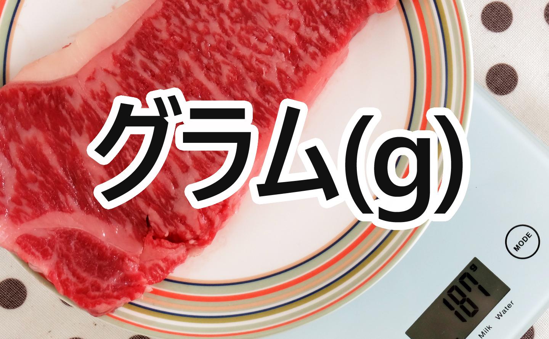 ステーキのグラム(g)ごとの写真比較とカロリー等の栄養成分まとめ