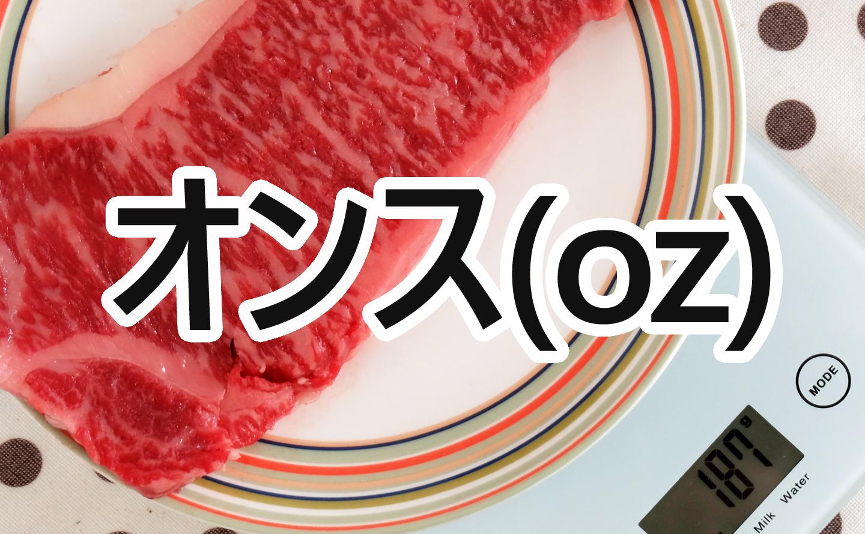 ステーキのオンス(oz)ごとの写真比較とカロリー等の栄養成分まとめ