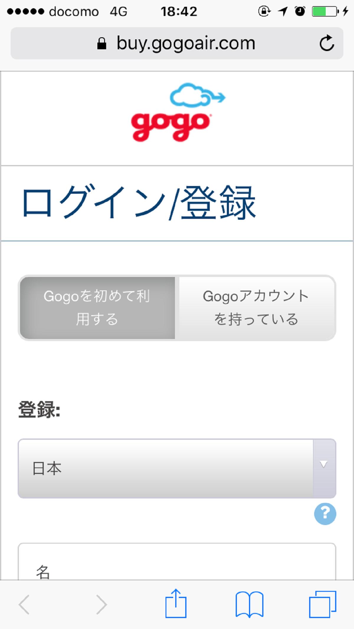 Gogoアカウントを作成