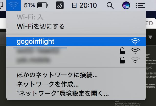 PCからgogoinflightに接続