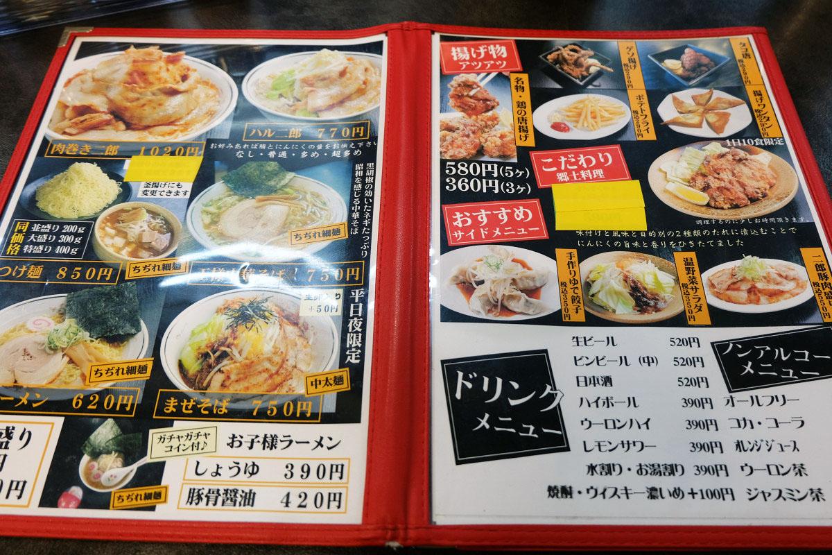 松本並柳店のメニュー表