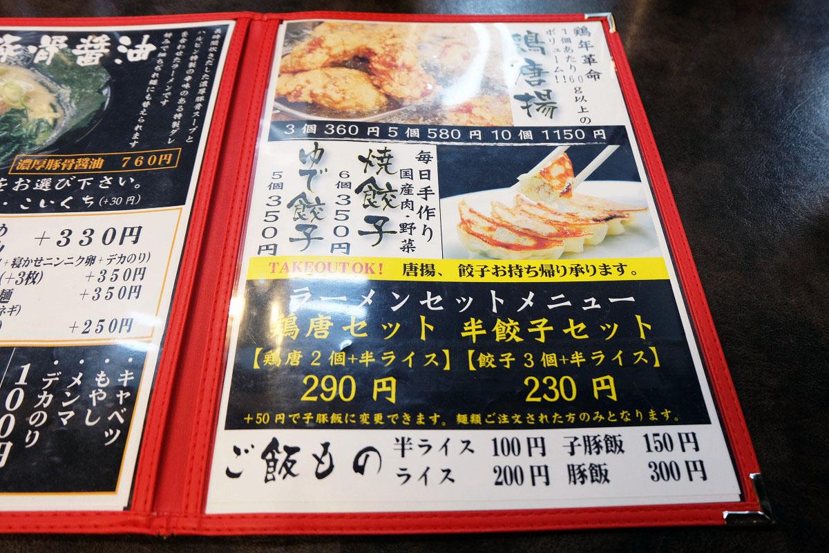 松本並柳店のサイドメニュー表