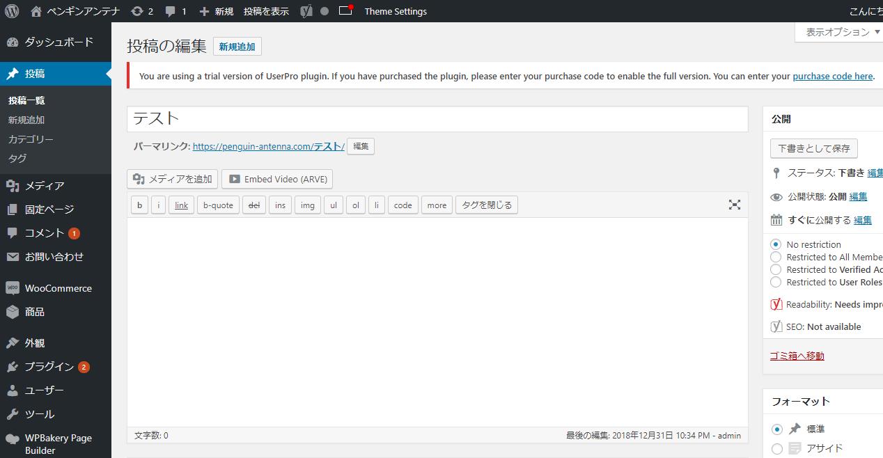 「Classic Editor」プラグインの投稿画面
