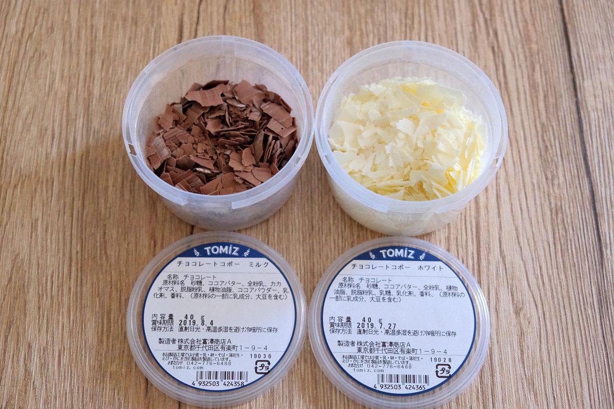 TOMIZ(富澤商店)のチョコレートコポー