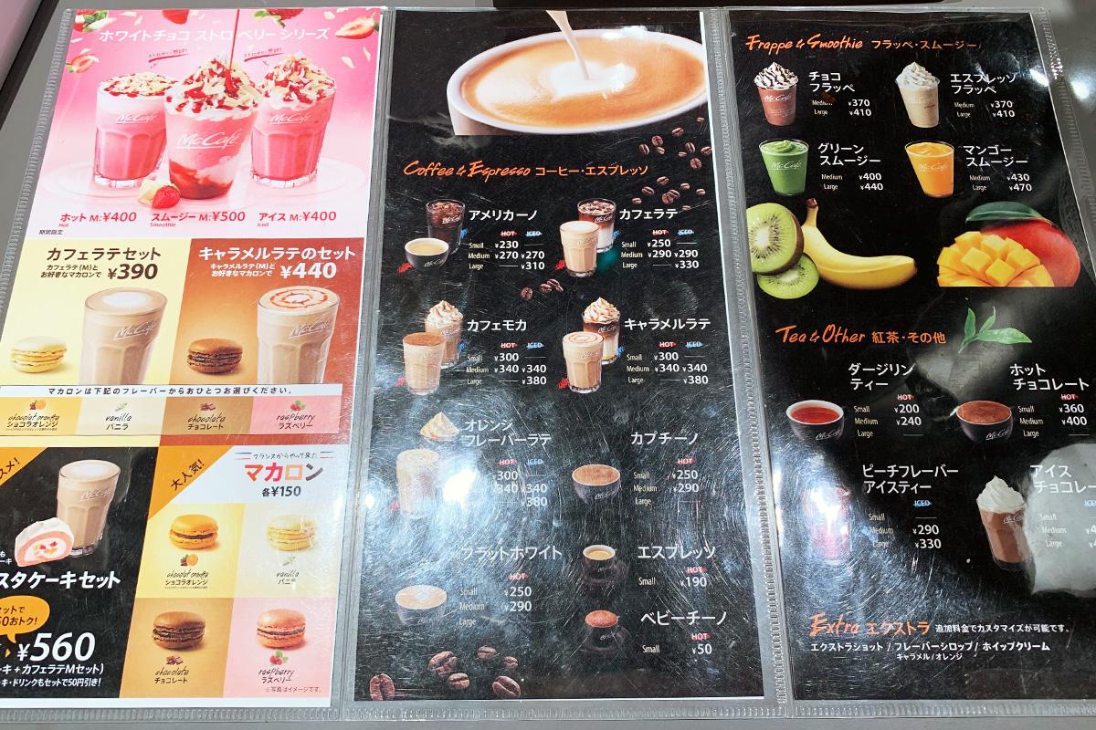 マックカフェのメニュー表