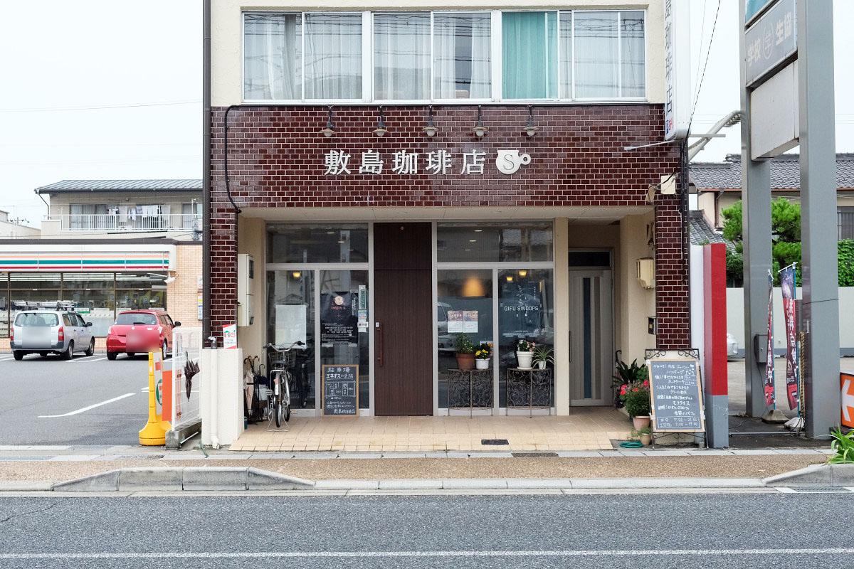 敷島珈琲店