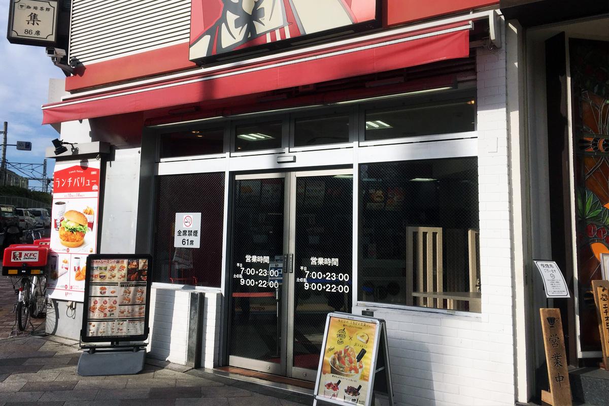 KFC店舗前に置かれたクラッシャーズの看板