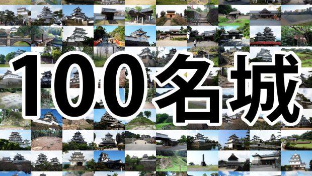 日本100名城一覧
