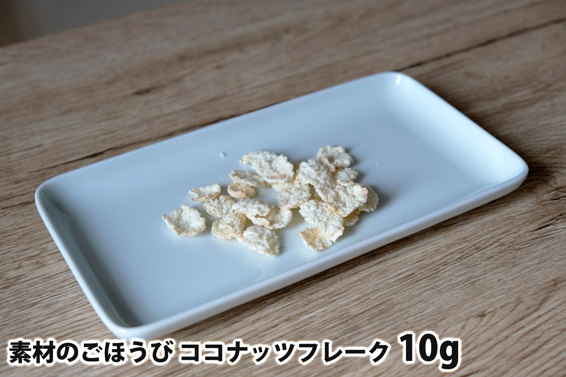 10gの素材のごほうび ココナッツフレーク