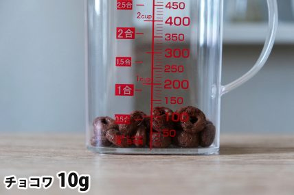 チョコワ10gの分量