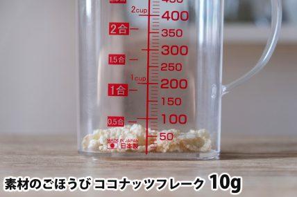 素材のごほうび ココナッツフレーク10gの分量