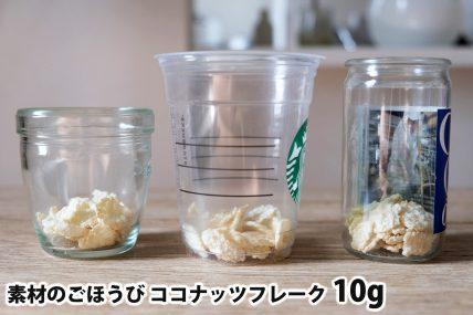 素材のごほうび ココナッツフレーク10gを「モロゾフ」「トールサイズのカップ」「ワンカップ大関」に入れた時の目安