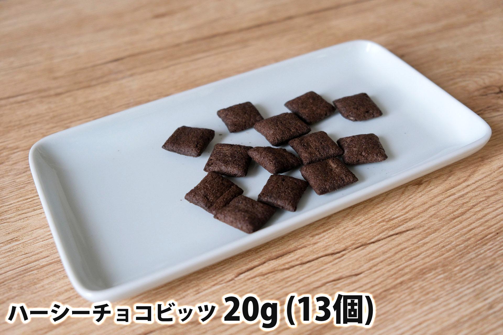 20gのハーシーチョコビッツ(13個)