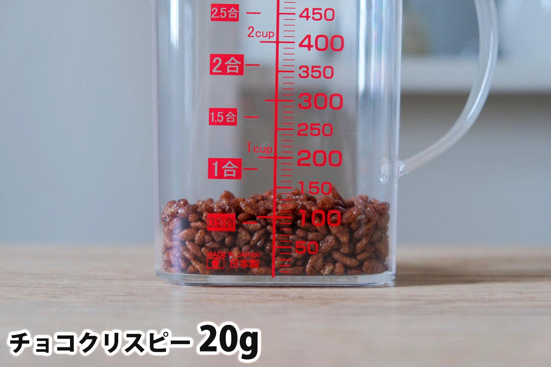 チョコクリスピー20gの分量