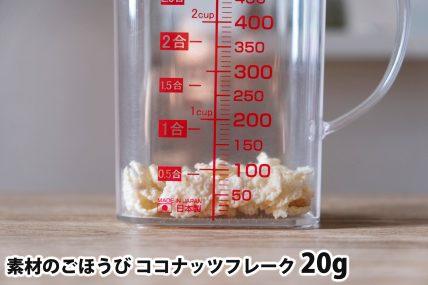素材のごほうび ココナッツフレーク20gの分量