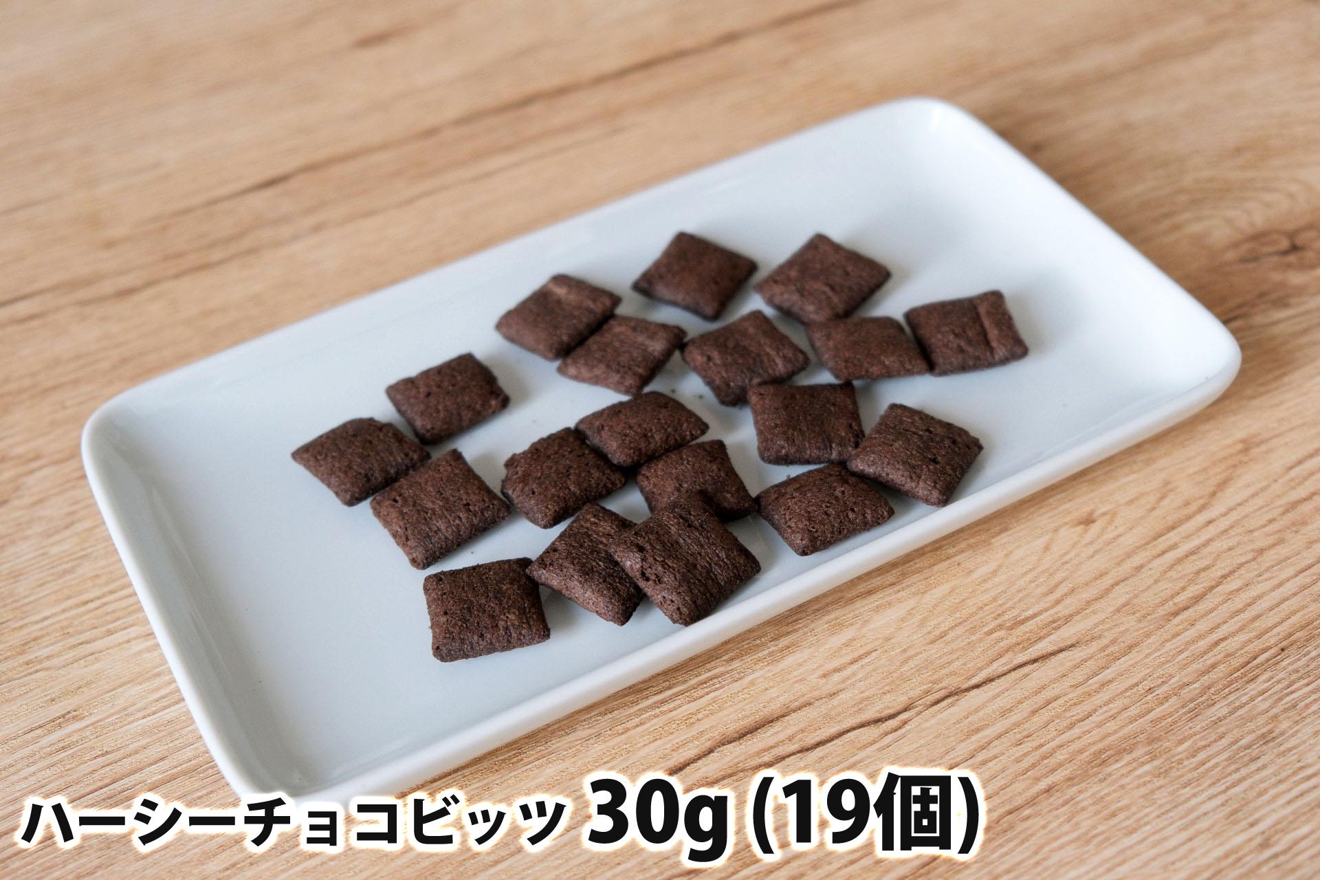 30gのハーシーチョコビッツ(19個)