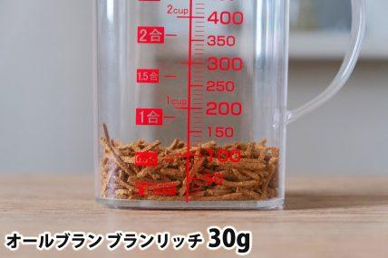 オールブラン ブランリッチ30gの分量