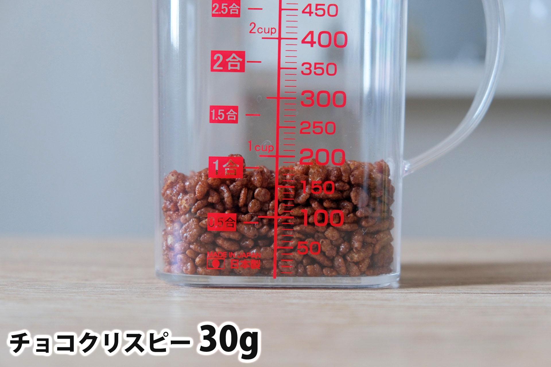 チョコクリスピー30gの分量