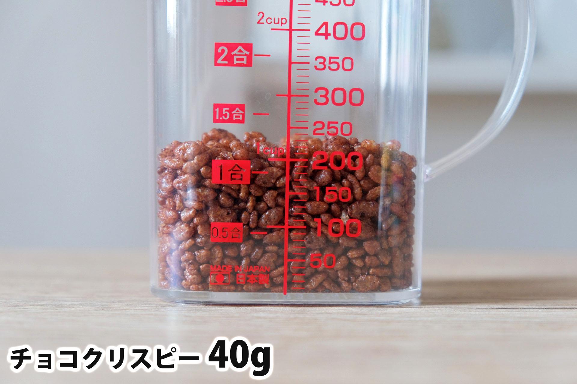 チョコクリスピー40gの分量