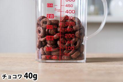 チョコワ40gの分量
