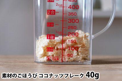 素材のごほうび ココナッツフレーク40gの分量