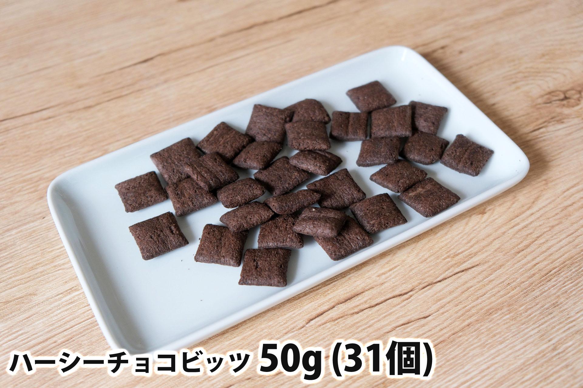 50gのハーシーチョコビッツ(31個)
