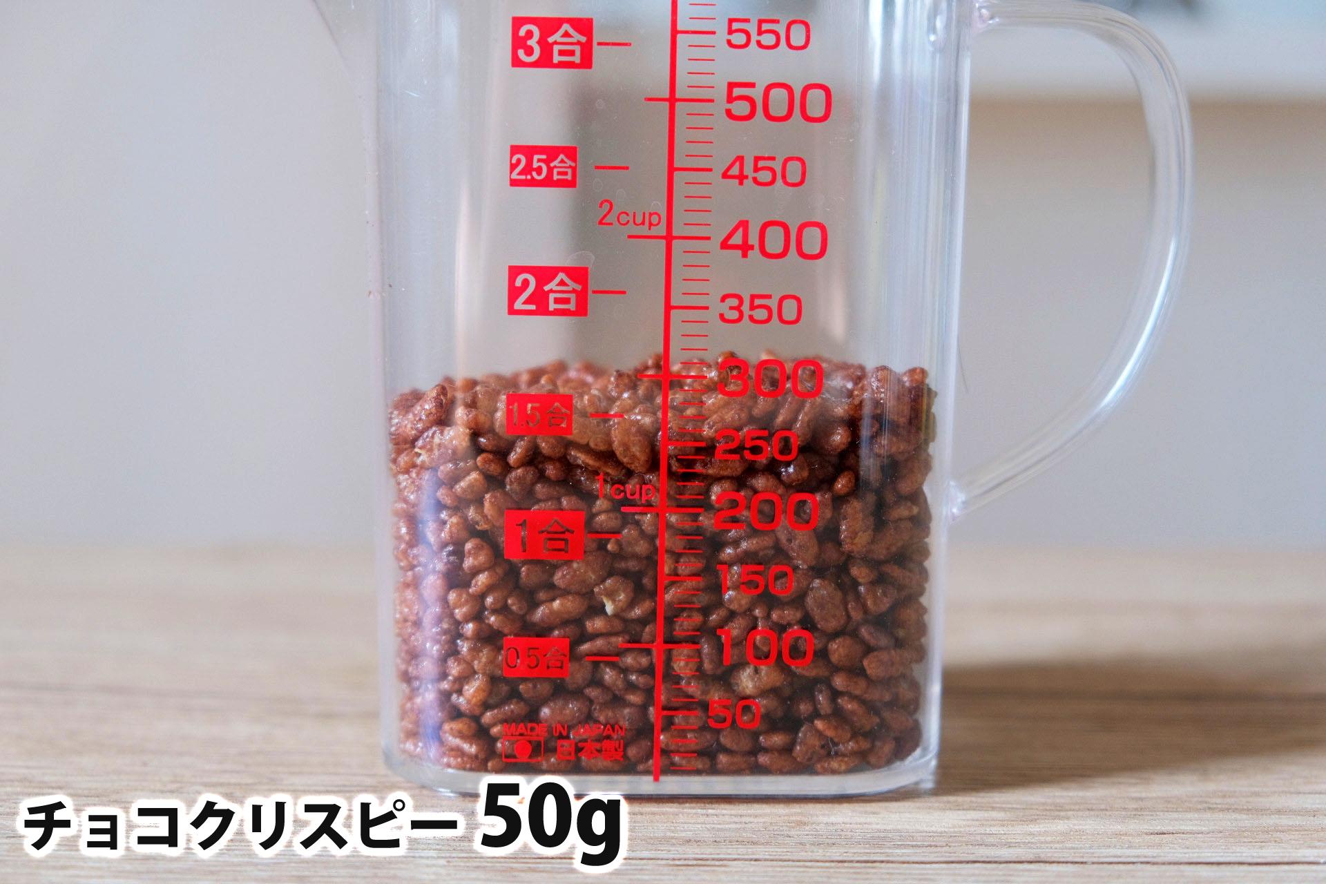 チョコクリスピー50gの分量
