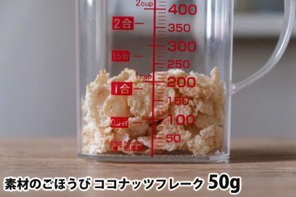 素材のごほうび ココナッツフレーク50gの分量