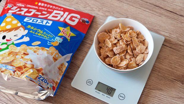 「シスコーン」(フロスト)1食40gはどれ位の量?グラムごとの写真と栄養成分