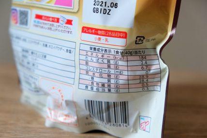 ハーシーチョコビッツの栄養成分表