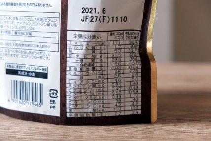 素材のごほうび ココナッツフレークの栄養成分表