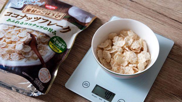 「素材のごほうび ココナッツフレーク」1食40gはどれ位の量?グラムごとの写真と栄養成分