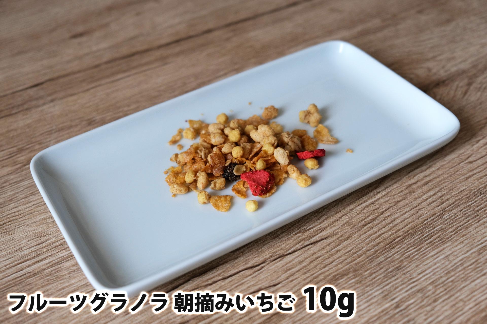 10gのフルーツグラノラ 朝摘みいちご