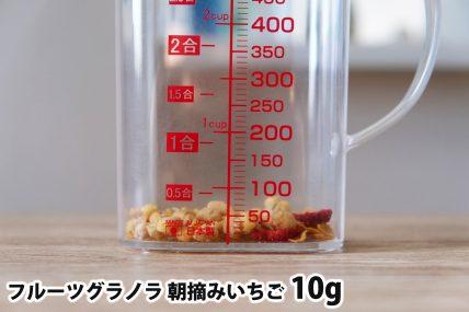 フルーツグラノラ 朝摘みいちご10gの分量