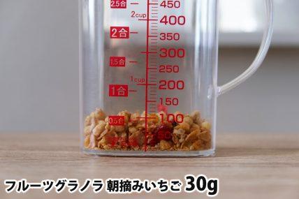 フルーツグラノラ 朝摘みいちご30gの分量