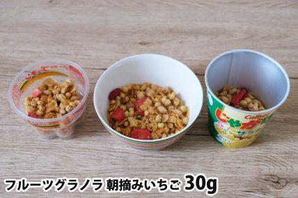 フルーツグラノラ 朝摘みいちご30gを「Bigプッチンプリン」「250mlボウル」「じゃがりこ」に入れた時の目安
