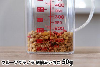 フルーツグラノラ 朝摘みいちご50gの分量