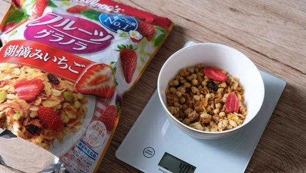 「フルーツグラノラ 朝摘みいちご」1食40gはどれ位の量?グラムごとの写真と栄養成分まとめ